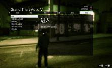 《GTA5》Steam版更新 到场简体中文