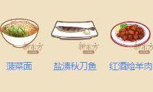 食之契约失落的菜系获得方法技巧