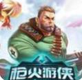 枪火游侠安卓版
