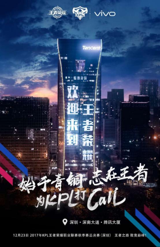 KPL职业联赛,引领深圳人提前进入未来生活