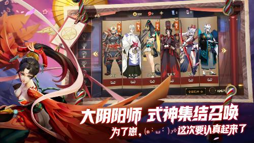决战平安京最新版_决战平安京最新版1.1.0下载