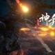 神舞(wu)幻想(xiang)