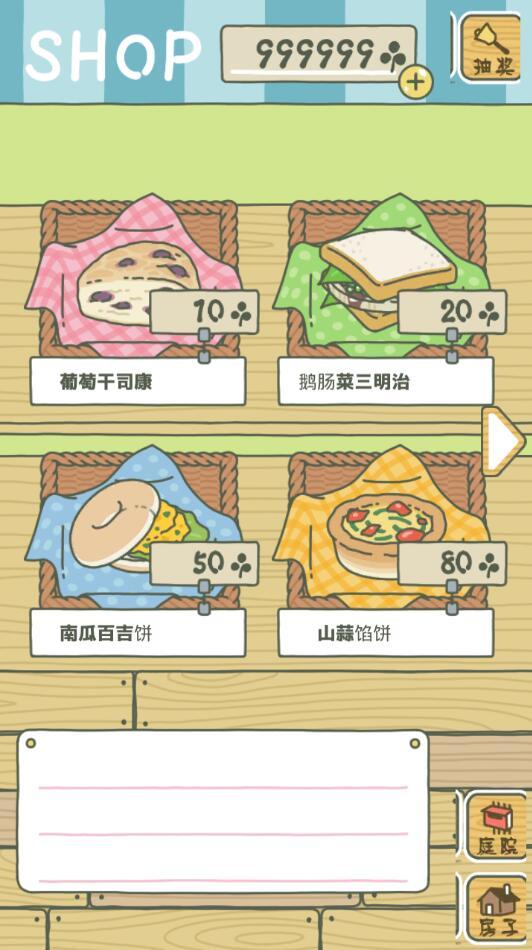 旅行青蛙无限三叶草汉化版