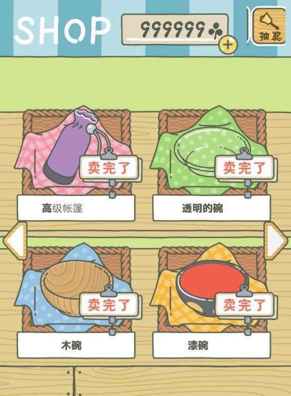 旅行青蛙漆碗作用介绍