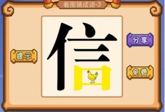 一个信字口里站着一只鸡是什么成语