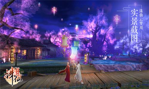 《诛仙手游》2月8日新春贺岁版上线 乐享福利欢乐过年!