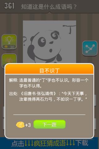疯狂猜成语一只熊猫看着一个丁字旁边一个问号答案介绍