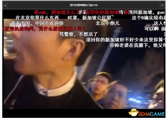 全民第一户外主播帝师,直播间辱骂警察引众议