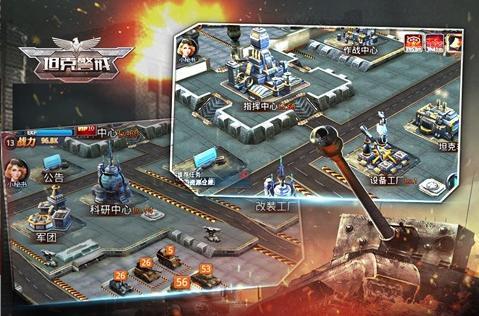 坦克警戒:红警3D九游版下载_坦克警戒:红警3D九游版官方下载