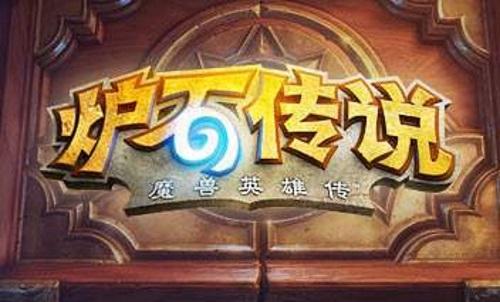 炉石传说游戏合集