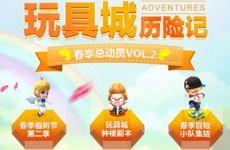 《冒险岛2》春季总动员vol.2明日上线 玩具城副本趣味活动齐登场