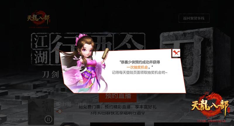 以歌为酒 《天龙八部手游》天龙行酒令音乐盛会30日在京举行