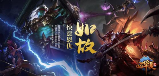 《QQ华夏》手游不限号正式开启 主题曲全民演绎