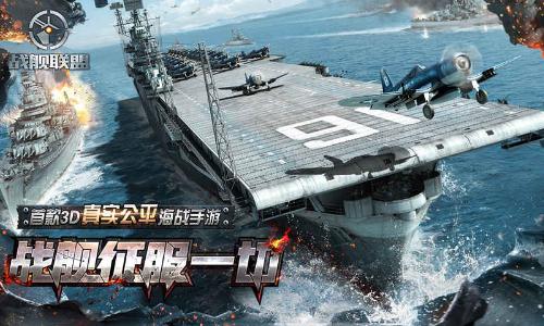 战舰联盟游戏合集