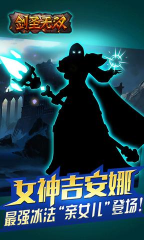 剑圣无双末日回响九游版
