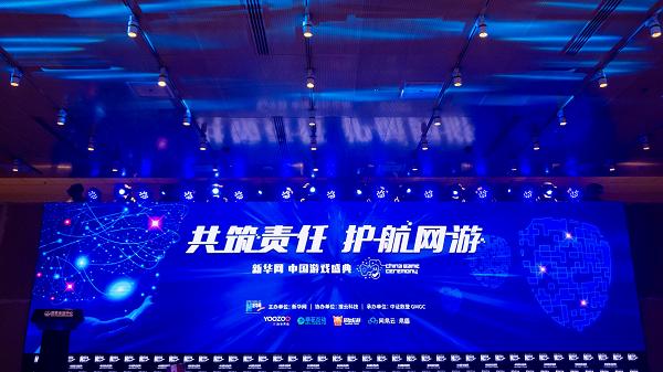 共筑责任 护航网游 首届中国游戏盛典圆满落幕