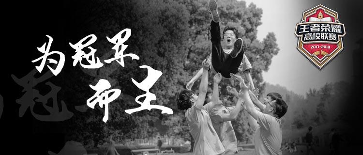 一起团,才够燃——《王者荣耀》高校联赛全国宣传片上线