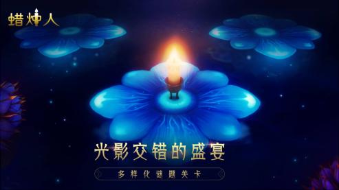 """国产独立游戏之""""光"""",《蜡烛人》手游版双端上线"""