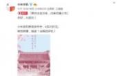 小米新机4月25日将在武汉大学发布 或为小米6X