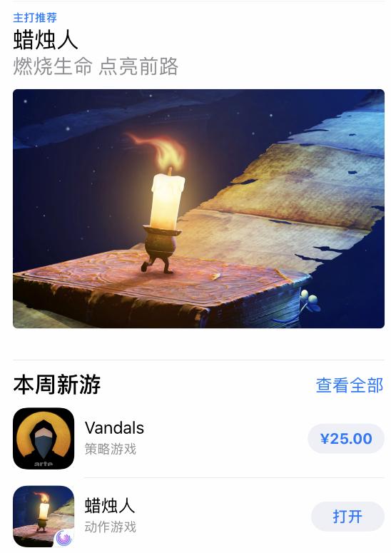《蜡烛人》手游登顶App Store付费榜首位 佳作不负期待