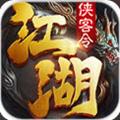 江湖侠客令BT版iOS版