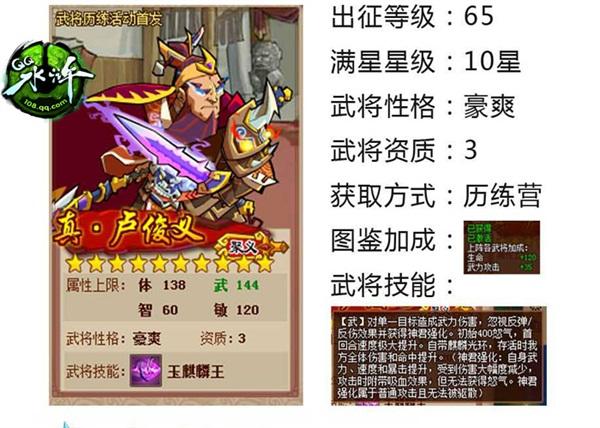 """《QQ水浒》""""玉麒麟""""重现传闻战力 看卢俊义结缘梁山好汉"""