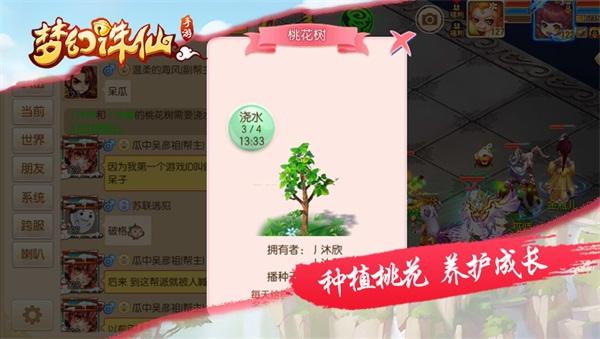 《梦幻诛仙手游》开启桃花鉴赏大会,多样豪礼等你收集!