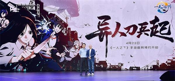 """《一人之下》手游将于今年上线 """"国潮IP联动计划""""发布"""
