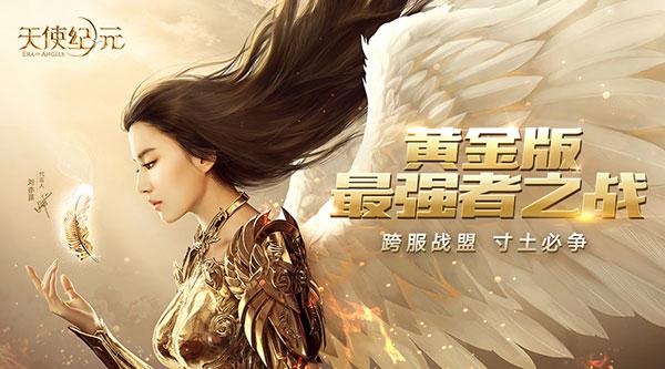 《天使纪元》黄金版4.27上线 双人屠魔玩转斗鱼嘉年华