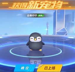 QQ飞车手游新版本:萌宠来袭