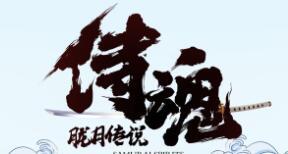 侍魂胧月传说(公测)