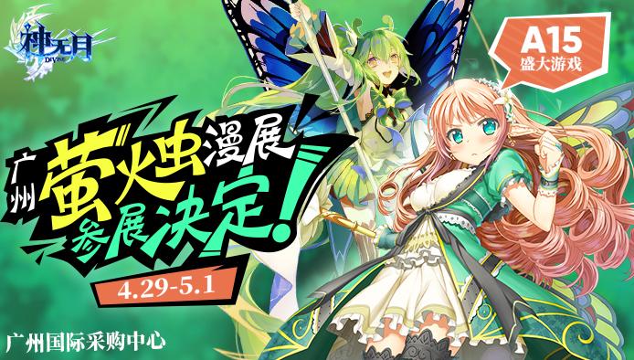 《神无月》动漫节冒险第一站开启,发车广州萤火虫