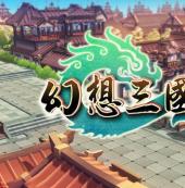 幻想三国志5游戏中彩蛋分享介绍
