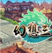 幻想三国志5兰暘二周目新增技能一览