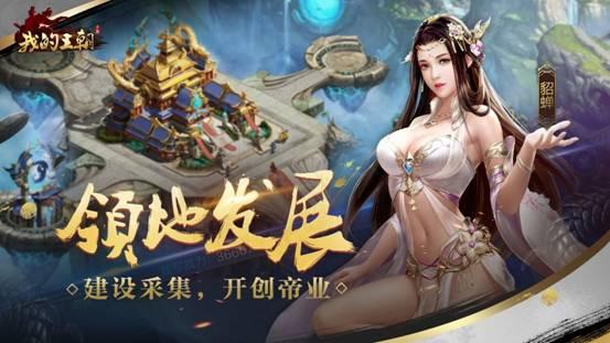 国战玩法新维度 《我的王朝》掀起SLG手游新革命