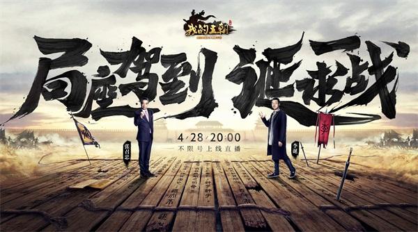 《我的王朝》不限号上线,李诞局座的权谋之争今夜打响!