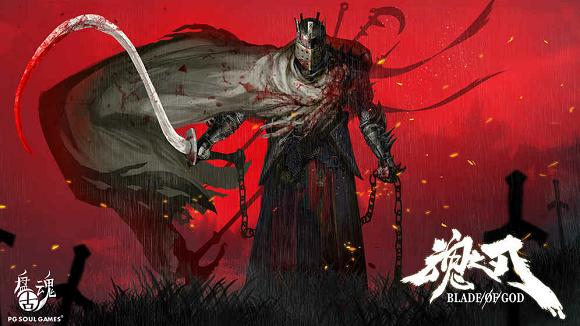 动作冒险手游《魂之刃》来袭_《魂之刃》双平台游戏上架