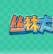 最新版本的丛林大作战2游戏下载地址推荐