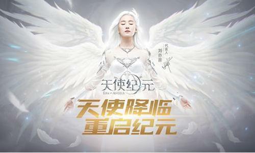 天使纪元游戏合集
