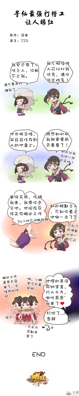 【寻仙五月大狂欢】揭秘!那些不为人知的仙界故事!