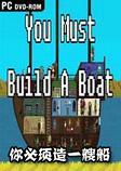 你必须造一艘船