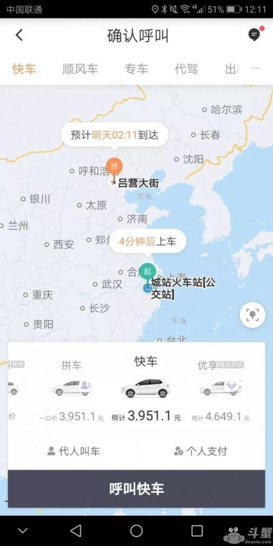1万2打车去北京事件经过/过程_1万2打车去北京是怎么回事