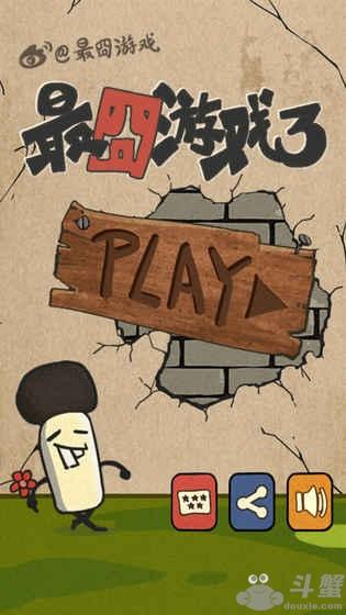 抖音上很火的手机游戏有哪些_抖音上很火的手机游戏先容