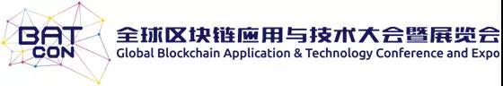 未来已来,BATCon举世区块链应用与技能大会暨博览会抢滩八月上海