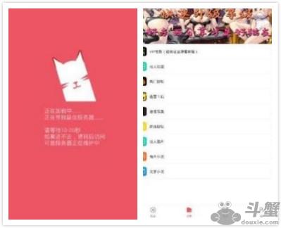 猫咪APP下载网站_猫咪破解版免防髀载