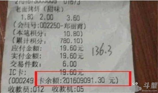 谁的购物卡里被充2亿_购物卡里被充2亿是真的吗