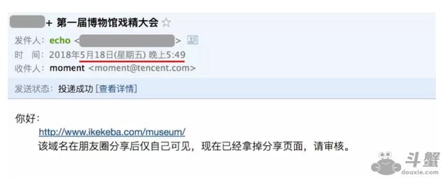 抖音博物馆H5被微信封杀详情先容