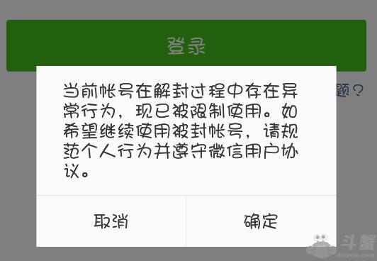 微信永久封号新规实质_微信有哪些方法会永久封号
