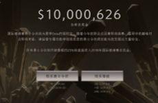 《Dota2》TI8奖金突破1000万美元 等级破千送冠军神盾
