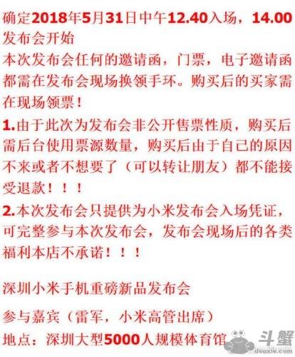 小米8发布会什么时间_小米8真机原型曝光(图)